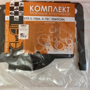Ремкомплект КПП К 701, 700А  прокладки из ФРИТЕКС-765 0,6мм 32 ПОЗ. 50 ШТ.
